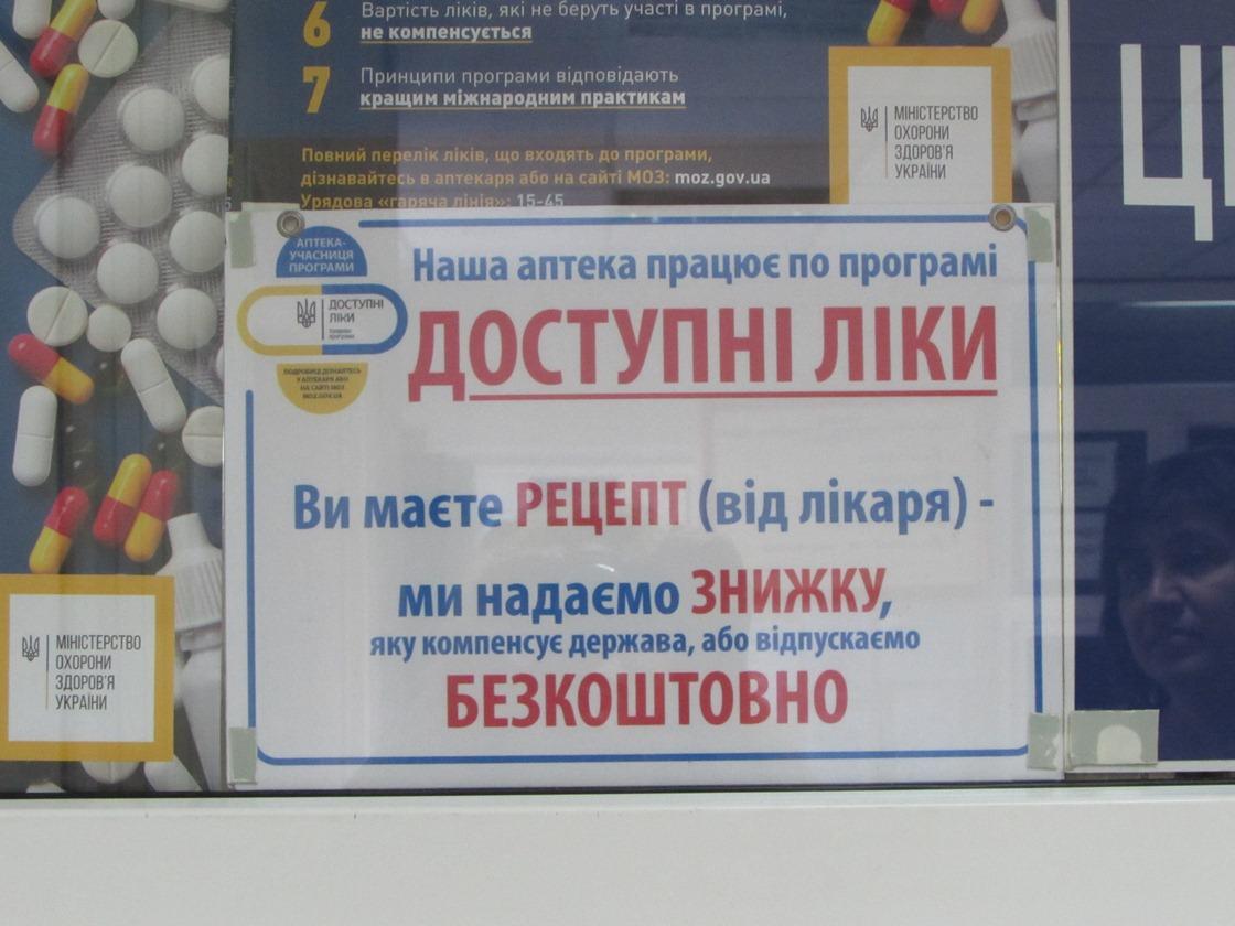 Картинки по запросу фото аптек за доступними ліками