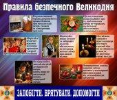 РЯТУВАЛЬНИКИ КИЄВО-СВЯТОШИНСЬКОГО РАЙОНУ  ЗАКЛИКАЮТЬ ГРОМАДЯН  ДОТРИМУВАТИСЯ ПРАВИЛ ПОЖЕЖНОЇ БЕЗПЕКИ ПІД ЧАС СВЯТКУВАННЯ ВЕЛИКОДНЯ!!!